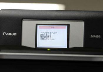 1075 プリンターエラー B200.jpg