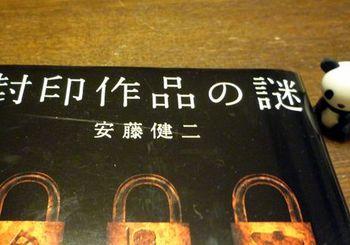 164 封印作品の謎.jpg