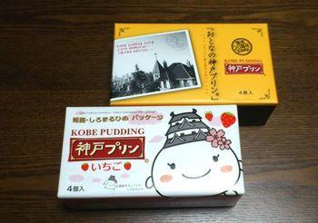 2372 神戸おやつ201402-3.jpg