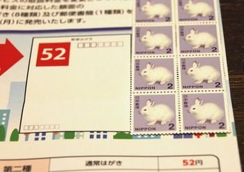 2468 2円切手201403.jpg