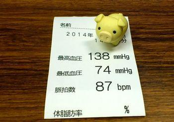 2662 血圧2014.jpg