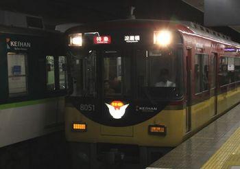 2665 京阪電車201406-2.jpg