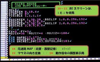 3373 迷路シミュレーター201+.JPG