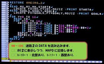 3376 迷路シミュレーター204+.JPG