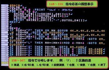 3385 迷路シミュレーター206+.JPG