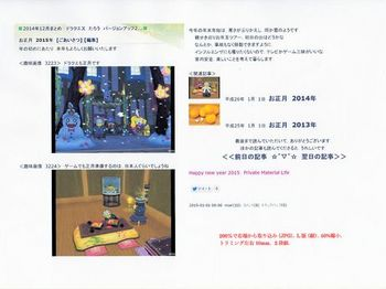 3391 ブログ製本作戦20153月-2.jpg