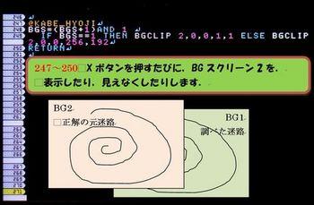 3393 迷路シミュレーター210+.JPG