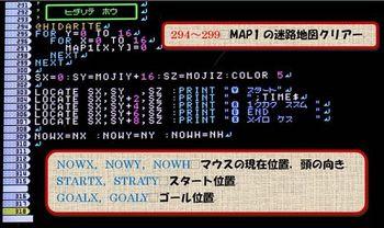 3414 迷路シミュレーター300+.JPG