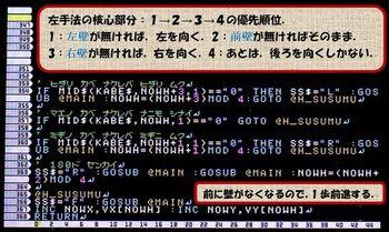 3417 迷路シミュレーター303+.JPG