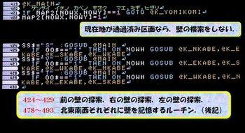 3431 迷路シミュレーター306+.JPG