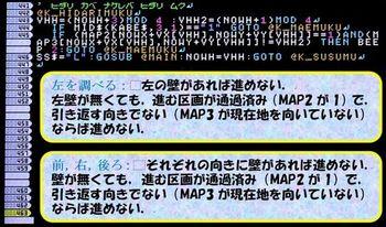 3433 迷路シミュレーター308+.JPG