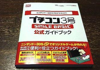 3461 プチコン3号ガイドブック.jpg