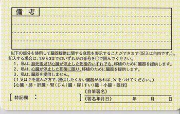 348 免許証うら.jpg