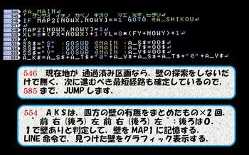 3506 迷路シミュレーター523.JPG