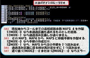 3530 迷路シミュレーター525.JPG