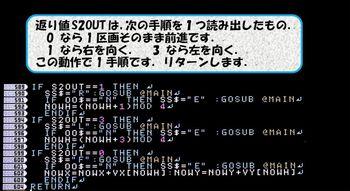 3531 迷路シミュレーター526.JPG