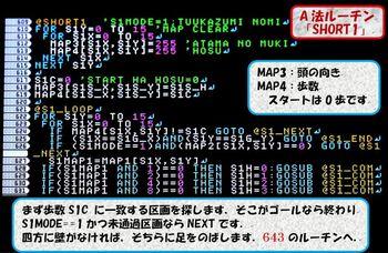 3536 迷路シミュレーター527.JPG