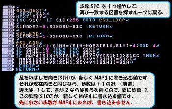 3537 迷路シミュレーター528.JPG