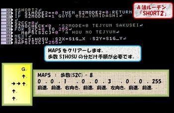 3538 迷路シミュレーター529.JPG