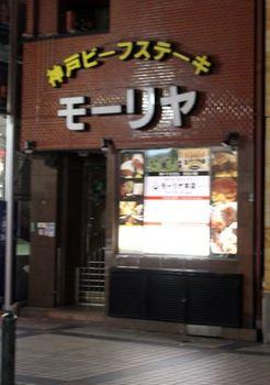 4504 神戸モーリヤ.jpg