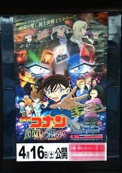 4709 コナン映画201604.jpg