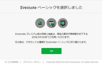4761 Evernote201605-2.jpg