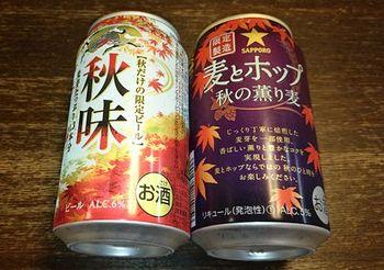 5176 秋ビール201609-4.jpg
