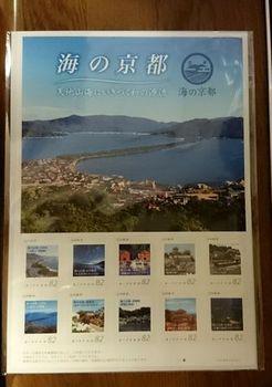 5444 海の京都切手.jpg