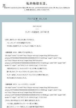 5501 ブログ引っ越し2017-06-2.JPG