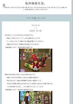5502 ブログ引っ越し2017-06-1.JPG