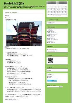 5516 グーペブログ-02.jpg