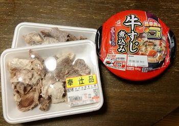 5601 牛すじ201702-1.jpg