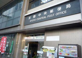 567 京都中央郵便局.jpg