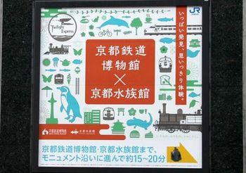 5810-1 京都駅201704-09.jpg