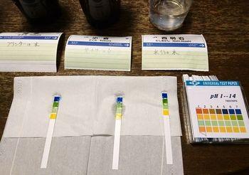 5906 pH測定201704-10.jpg