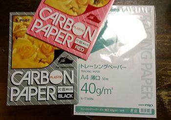5960 カーボン紙201705-01.jpg