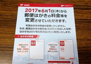 5975 郵便料金2017-1.jpg