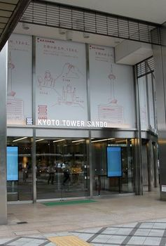 6038 京都タワー201706-06.jpg