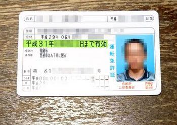 6106 運転免許証201706.jpg