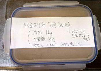 6280 酒粕漬物201708-12.jpg