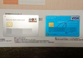 6288 楽天銀行カード201708.jpg