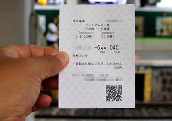 6341 京阪プレミアムカー201709-4.JPG