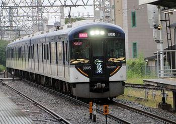 6343 京阪プレミアムカー201709-6.JPG