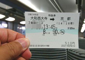 6354 近鉄201709-6.JPG