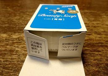 6395 牛乳石けんベル2.JPG