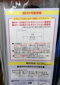 6416-2 自転車どろよけ201709.JPG