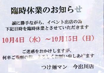 6428 ラーメン201710-2.JPG