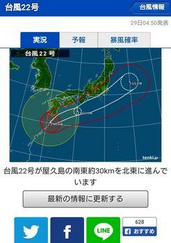 6488 台風22-2017-1.jpg