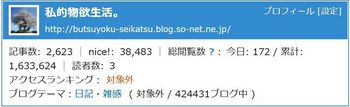 6609-2 niceカウント1130.jpg