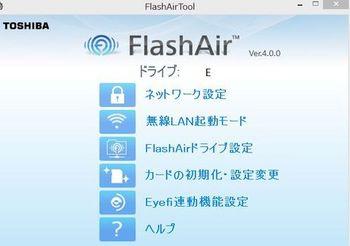 6704 FlashAir12.JPG